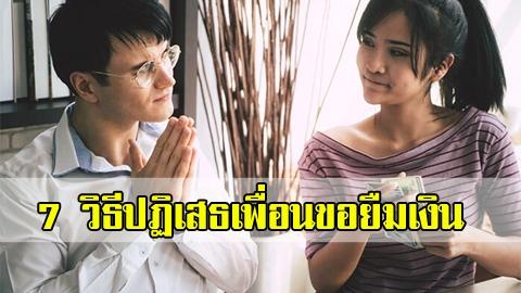 เพื่อนขี้ยืม!! 7 วิธีปฏิเสธเพื่อนขอยืมเงิน แบบไม่ให้เสียน้ำใจ!!