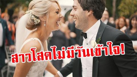 บายสถานะโสด!! 5 ข้อดีของการแต่งงาน ที่สาวโสดไม่มีวันเข้าใจ!!
