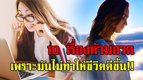 อย่าเป็นคนขี้อวด!! 10 เรื่องห้ามอวด เพราะมันไม่ทำให้ชีวิตดีขึ้น!!