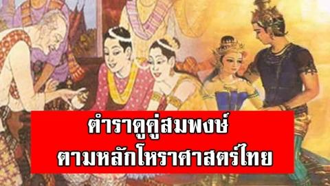 เผยตำราดูคู่สมพงษ์ ตามหลักโหราศาสตร์ไทย หากคบกันแล้วมีแต่รวย