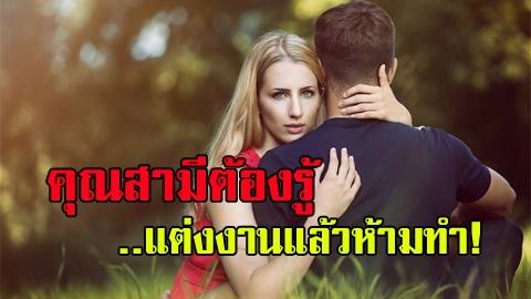 คุณสามีฟังไว้!! 5 เรื่องอันตรายแต่งงานแล้วต้องเลิกเด็ดขาด!!