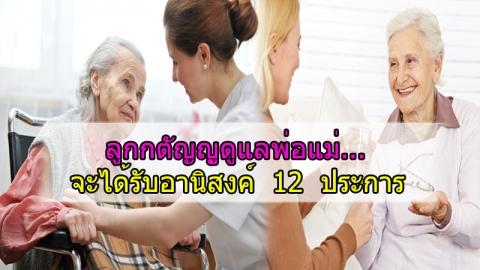 ลูกกตัญญูดูแลพ่อแม่  จะได้รับอานิสงค์ 12 ประการ