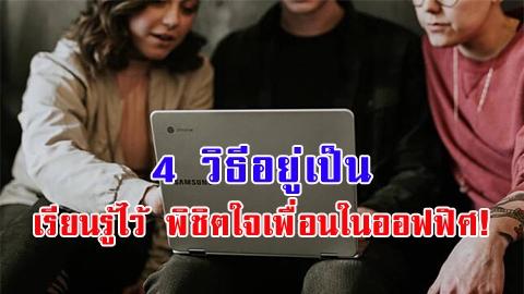 4 วิธีอยู่เป็น เรียนรู้ไว้ พิชิตใจเพื่อนในออฟฟิศ!