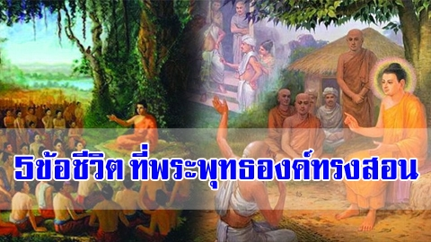 ไม่ใช่เรื่องบังเอิญ! 5 ข้อชีวิต ที่พระพุทธองค์ทรงสอน