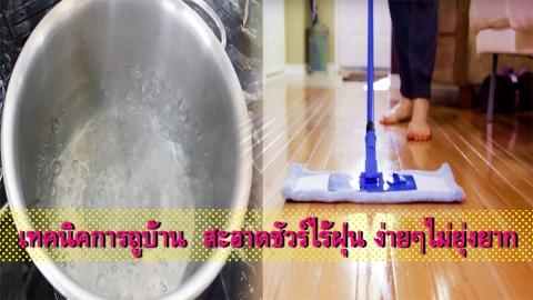 เทคนิคการถูบ้าน  สะอาดชัวร์ไร้ฝุ่น ง่ายๆไม่ยุ่งยาก