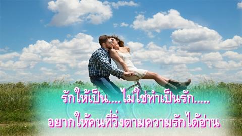 รักให้เป็น....ไม่ใช่ทำเป็นรัก.....อยากให้คนที่วิ่งตามความรักได้อ่าน