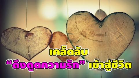 วิธีที่ดีที่สุดใน ''การดึงดูดความรัก'' เข้าสู่ชีวิต