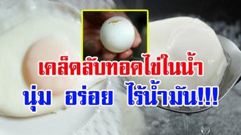 อยากกินไข่ทอด แต่ลดน้ำหนัก ต้องรู้!! วิธี