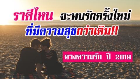 ราศีไหน จะพบรักครั้งใหม่ ที่มีความสุขกว่าเดิม!! ดวงความรัก 12 ราศี ปี 2019