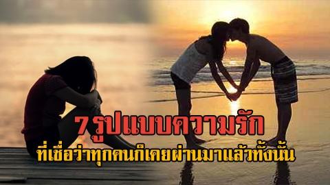 7 รูปแบบความรัก ที่เชื่อว่าทุกคนก็เคยผ่านมาแล้วทั้งนั้น