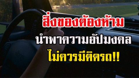 สิ่งของต้องห้าม นำพาความอัปมงคล ไม่ควรมีติดรถ!!