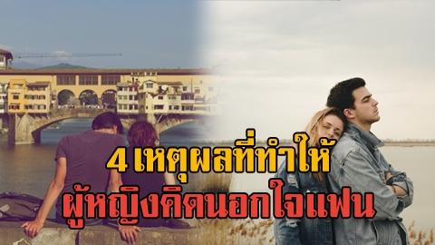 ผู้หญิงเข้าใจยาก! 4 เหตุผลที่ทำให้ผู้หญิงคิดนอกใจแฟน