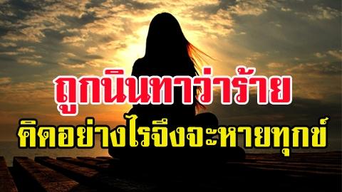 5 วิธีคิดให้พ้นจากทุกข์ เมื่อถูกนินทาว่าร้าย!!