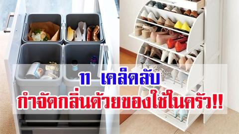 11 เคล็ดลับกำจัดกลิ่นด้วยของใช้ในครัว!!