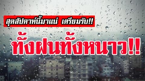 เตรียมรับทั้งฝน ทั้งหนาว!! กรมอุตุฯ เผยสุดสัปดาห์นี้ อุณหภูมิลด ฝนถล่มทั่วประเทศ