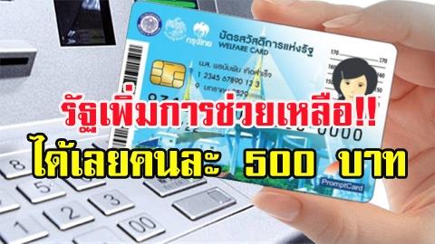 ของขวัญส่งท้ายปี!! รัฐเพิ่มการช่วยเหลือ!! แจกเงินผู้ถือบัตรคนจน 500 บาททุกคน