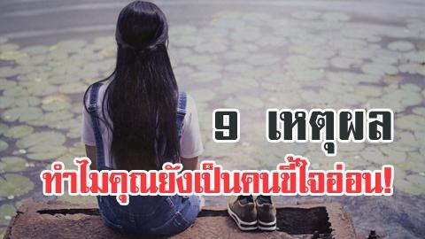 คนใจอ่อนอ่อนใจ! 9 เหตุผลทำไมคุณยังเป็นคนขี้ใจอ่อน!