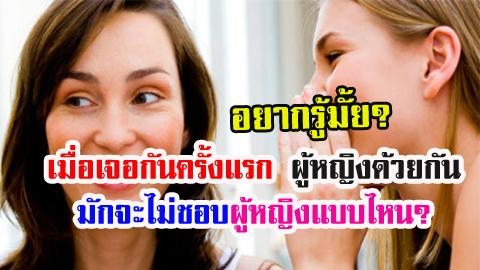 เมื่อเจอกันครั้งแรก!! ผู้หญิงด้วยกัน จะไม่ชอบคนแบบไหน?