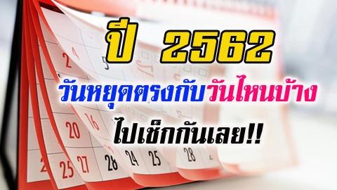 เปิดปฏิทิน ปี 2562 วันหยุดตรงกับวันไหนบ้าง ไปเช็กกันเลย!!
