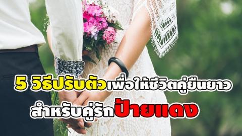 เริ่มต้นชีวิตคู่ได้แบบนี้ คุณจะแฮปปี้ มีความสุขกับชีวิตรักหลังแต่งงาน