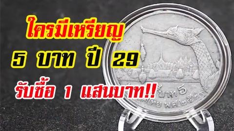 ใครมีรีบเลย!! ร้านเหรียญสะสม ประกาศซื้อ เหรียญ 5 บาท ปี 29 ราคา 1 แสนบาท