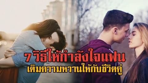 7 วิธีให้กำลังใจแฟนแบบน่ารักๆ เติมความหวานให้กับชีวิตคู่
