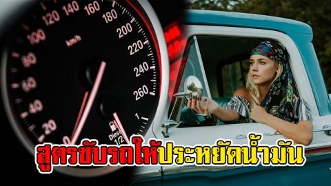 10 วิธีขับรถให้ประหยัดน้ำมัน ไม่ต้องห่วงเรื่องน้ำมันแพง