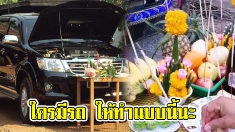คนมีรถควรรู้!!  วิธีไหว้แม่ย่านางรถ คำถวายของไหว้แม่ย่านางรถ เพื่อความเป็นสิริมงคล