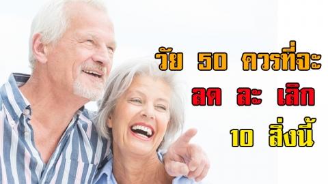 เพื่อคุณภาพชีวิตที่ดี ลด ละ เลิก สิ่งเหล่านี้ก่อนวัยเกษียณ