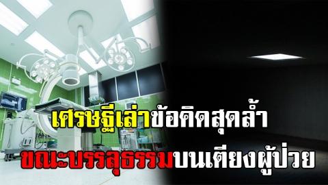 สัจธรรมของชีวิตที่แท้จริง...นักธุรกิจไทยที่บรรลุธรรมบนเตียงคนไข้ขณะป่วยเป็นมะเร็ง
