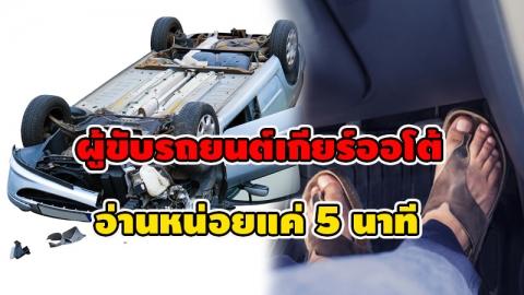ข้อควรระวัง!! ของผู้ขับรถยนต์เกียร์ออโต้ อ่านให้จบ
