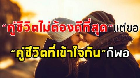 ไม่คาดหวังให้ ''คู่ชีวิตต้องดีที่สุด''ขอแค่ ''คู่ชีวิตที่เข้าใจกัน'' ก็พอ