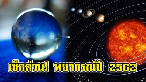 เมื่อการโคจรของ ''ดาวใหญ่'' มาถึง จะส่งผลดี-ร้ายต่อชีวิตของทั้ง 12 ราศีอย่างไร มาเช็คกัน