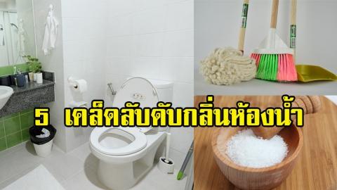5 เคล็ดลับ กำจัดกลิ่นห้องน้ำในบ้าน