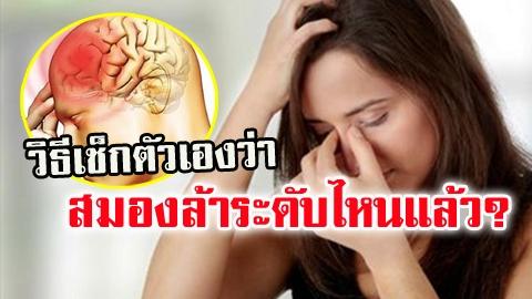 ปวดหัวบ่อยๆ ควรรู้!! วิธีเช็กตัวเองว่า สมองล้าระดับไหนแล้ว?