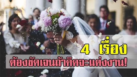 ปัญหาตามมาแน่ถ้าคุยไม่เคลียร์! 4 เรื่องต้องชัดเจน ถ้าคิดจะแต่งงาน!