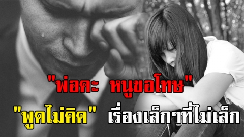 เพียงเพราะคำพูดที่พูดออกไปโดยไม่ได้คิด อาจทำร้ายจิตใจและความรู้สึกของอีกฝ่ายได้