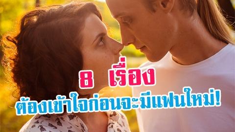 คิดก่อน รักถึงจะไปรอด! 8 เรื่องต้องเข้าใจก่อนจะมีแฟนใหม่!