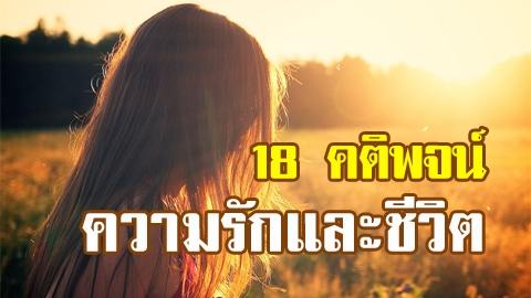 ความสุขมีได้ถ้าคิดเป็น! 18 คติพจน์ ความรักและชีวิต