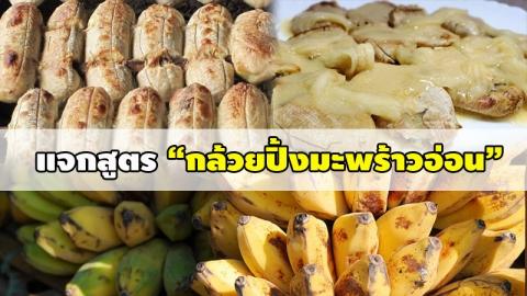 แจกสูตร ''กล้วยปิ้งมะพร้าวอ่อน'' หวาน หอม มัน