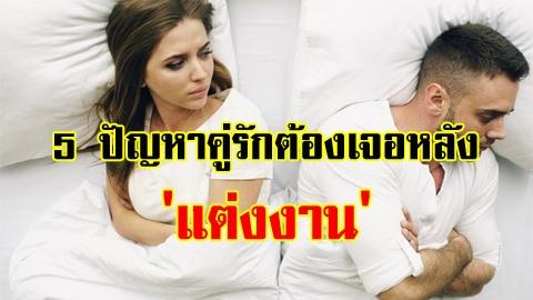 ปัญหาที่ต้องเจอ! 5 ปัญหาที่ทุกคู่รักต้องเจอหลัง 'แต่งงาน'