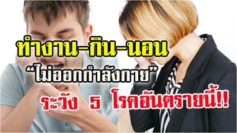 ระวัง 5 โรคนี้!! ถ้าชีวิตคุณวนอยู่กับ ''ทำงาน-กิน-นอน-ไม่ออกกำลังกาย''