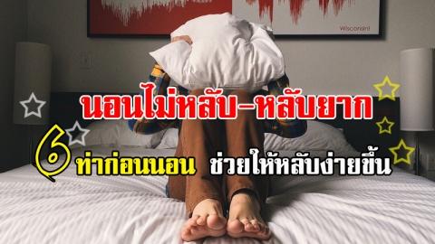 อยากหลับสบาย!!  6 ท่าก่อนนอน ช่วยให้หลับง่ายขึ้น