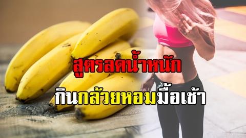 วิธีลดน้ำหนักที่ง่าย แต่ได้ผล ด้วยการทานกล้วยทุกเช้า