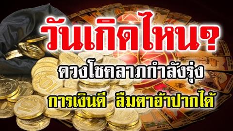 วันเกิดไหน ดวงโชคลาภกำลังรุ่ง-การเงินดี ลืมตาอ้าปากได้!! ดวงการเงิน โชคลาภ ปักษ์แรก เดือน ธ.ค. 61