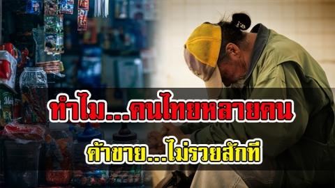 เหตุผลที่ทำไมคนไทยหลายคน ค้าขายเท่าไหร่ก็ไม่รวยสักที