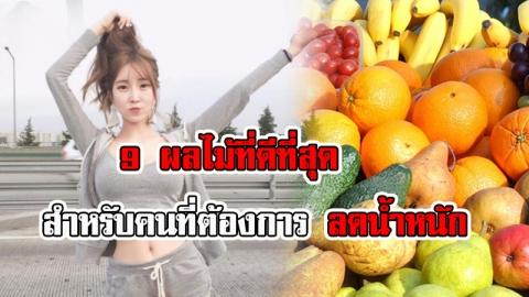 กินผลไม้ก็ควบคุมน้ำหนักได้ แถมปลอดภัยอีกด้วย!!