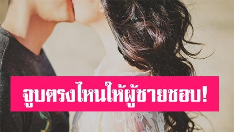 ลวงลึกพิชิตใจชาย! 7 จุดอ่อน จูบตรงไหนให้ผู้ชายชอบ!