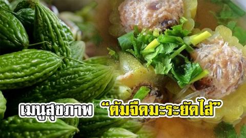 เมนู ''ต้มจืดมะระยัดไส้'' อร่อยแถมดีต่อสุขภาพ