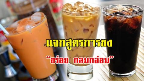 สูตรการชงชา-กาแฟและน้ำอื่นๆ หารายได้เสริม